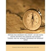 Mivar Ha-Shirah Ha-Ivrit : Le-Mi-Yom Atom Ketave Ha-Odesh Ad-Gelot Yirael Me-Al Admat Sefarad Bi-Shenat 5252