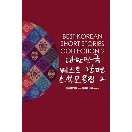 Best Korean Short Stories Collection 2 대한민국 베스트 단편 소설모음집