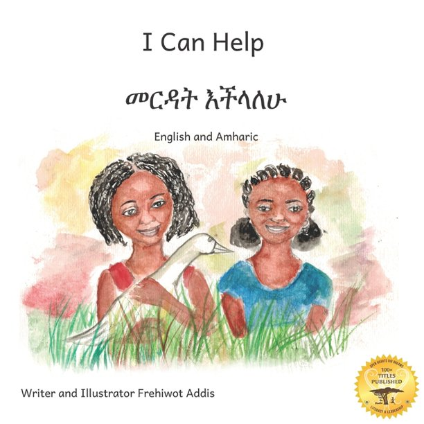 I Can Help A Fable About Kindness In Amharic And English Paperback Walmart Com Walmart Com