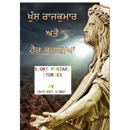 Khush Rajkumar Ate Hor Kahanian (Short Punjabi Stories) - eBook (Punjabi Suit)