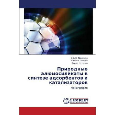 Prirodnye Alyumosilikaty V Sinteze Adsorbentov I Katalizatorov (General Chemistry 142)