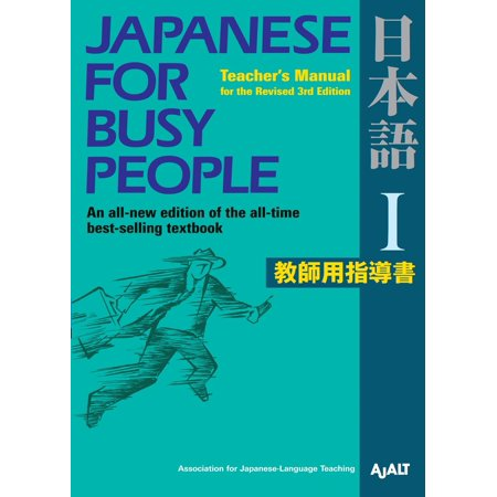 Japanese for Busy People I : Teacher's Manual for the Revised 3rd