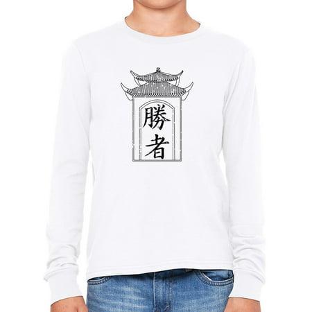Champion - Chinese / Japanese Asian Kanji Characters Girl's Long Sleeve - Chinese Or Japanese Girls