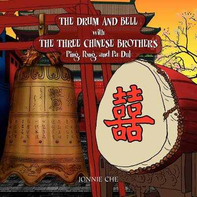 The Drum and Bell with the Three Chinese - Chinese Drum