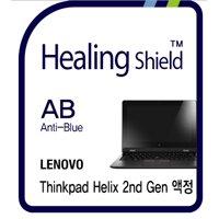 Healingshield Screen Protector Eye Protection Anti UV Blue Ray Film for Lenovo Laptop Thinkpad Helix 2nd Gen