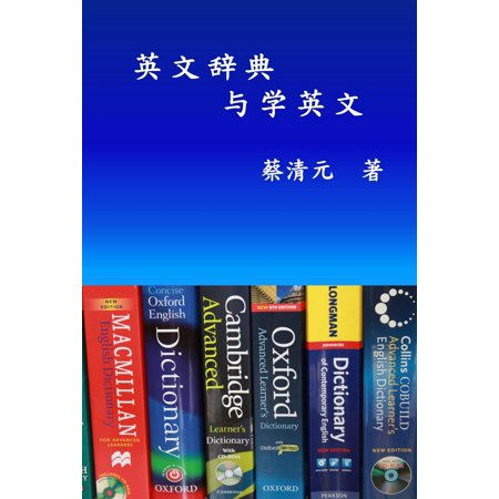 English Dictionaries and Learning English (Simplified Chinese Edition) - eBook ()