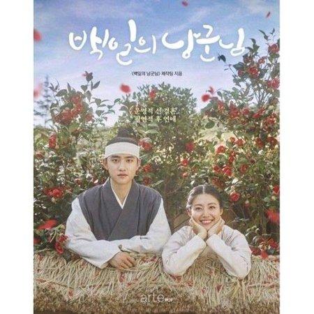 100 Days My Prince 2018 tvN Drama Photo Essay+Tracking K-POP Sealed EXO - Expo Photo