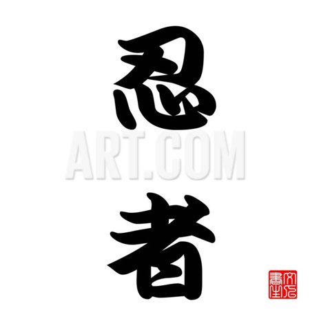 Japanese Calligraphy Ninja Print Wall Art By seiksoon