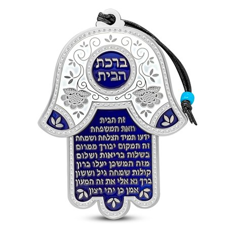 Blessing Home Good Luck Wall Decor Hamsa - Made in Israel