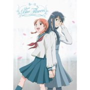 Sweet Blue Flowers: The Complete Series (DVD)
