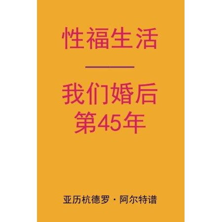 Sex After Our 45th Anniversary (Chinese Edition) - image 1 of 1