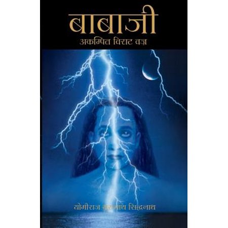 Babaji - The Lightning Standing Still (Special Abridged Edition) - In