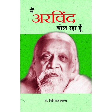 Main Arvind Bol Raha Hoon - eBook