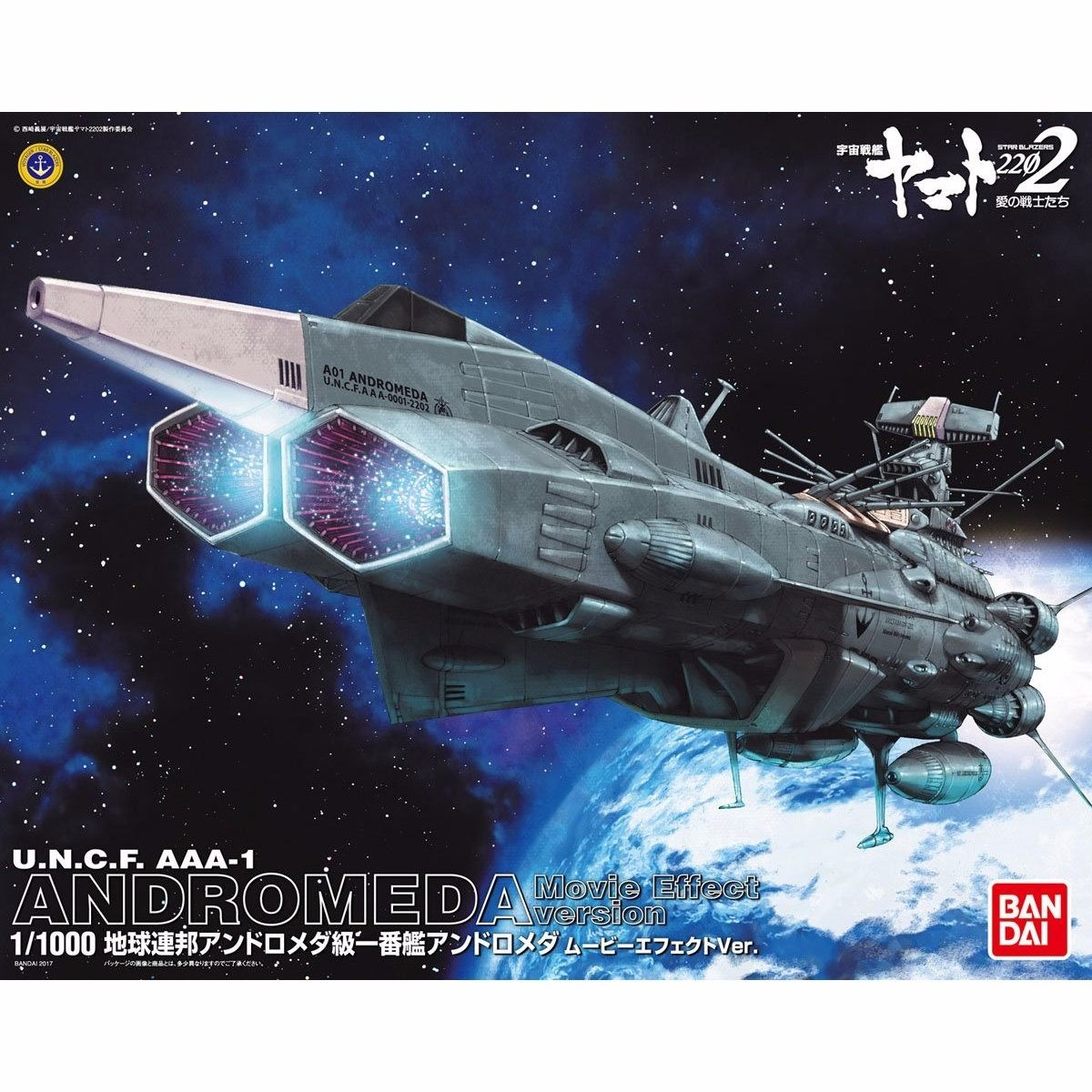 Bandai Hobby Star Blazers 2202 Battleship Yamato Andromeda Movie Effect Version 1 1000 Model Kit by Bandai Hobby