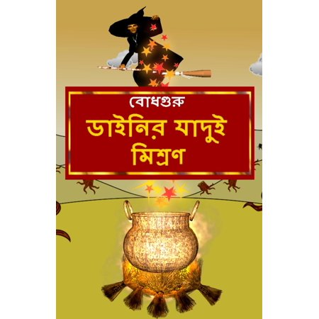 The Magic Potion of the Witch (Bengali) - eBook - Halloween Witch Potion Labels