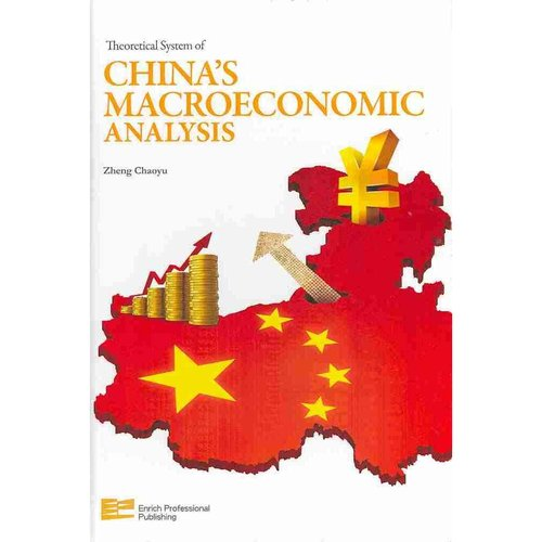 Theoretical System of China's Macroeconomic Analysis