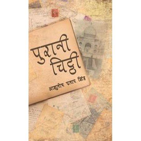 Purani Chitthi Nazmon Ka Guldasta Ebook