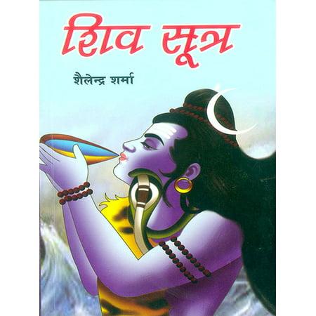 Shiv Sutra : शिव-सूत्र - eBook