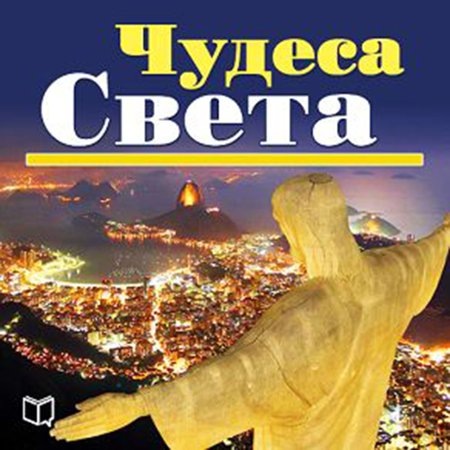 Wonders of the World. Top-100. [Russian Edition] -