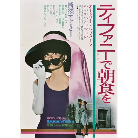 Breakfast At TiffanyS Top Audrey Hepburn On 1969 Japanese Poster Art 1961 Movie Poster Masterprint