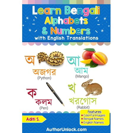 Learn Bengali Alphabets & Numbers - eBook (Best Gift For Bengali)