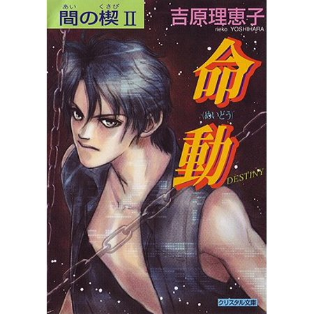 AI No Kusabi the Space Between Volume 2: Destiny (Yaoi (Ai No Kusabi Ova 1 Eng Sub)
