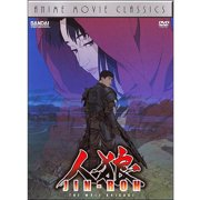 Jin-Roh: The Wolf Brigade Anime Movie Classics by