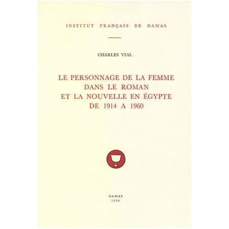 1960 Les Paul Reissue - Le personnage de la femme dans le roman et la nouvelle en Égypte de 1914 à 1960 - eBook