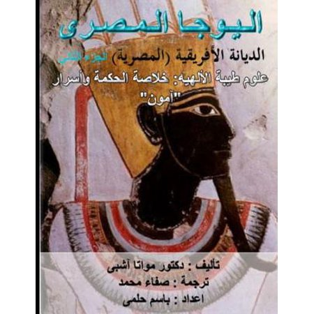 Egyptian Yoga Vol 2. African Religion Vol 2 : Theban Theology Arabic Edition (African Religion Vol 2)
