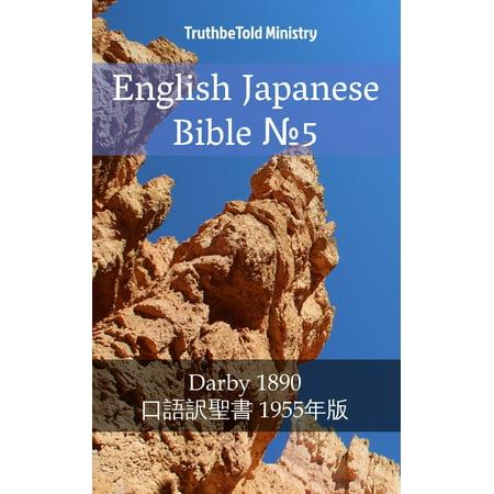 English Japanese Bible №5 - eBook (Japanese To English Translation With Japanese Keyboard)