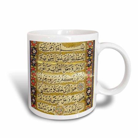 3dRose Islamic Suras Arabic text - Muslim vintage art by Abd