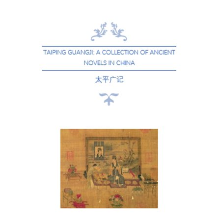 Taiping Guangji; A Collection of Ancient Novels in China; The Volume of Personalities (Vol. 165 – 196) -