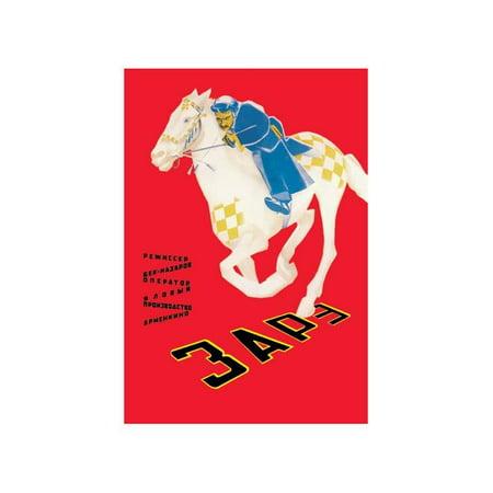 russian movie poster print (unframed paper print 20x30) - walmart.com