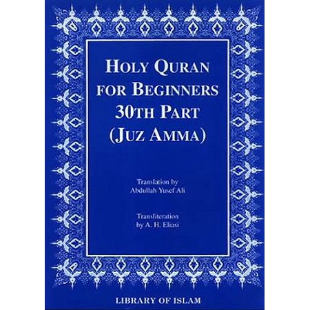 30th juz of quran