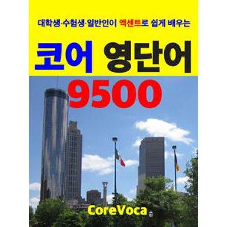 Core English Vocabulary 9500 for Korean - eBook