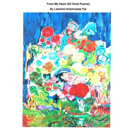 From My Heart (20 Hindi Poems) - eBook