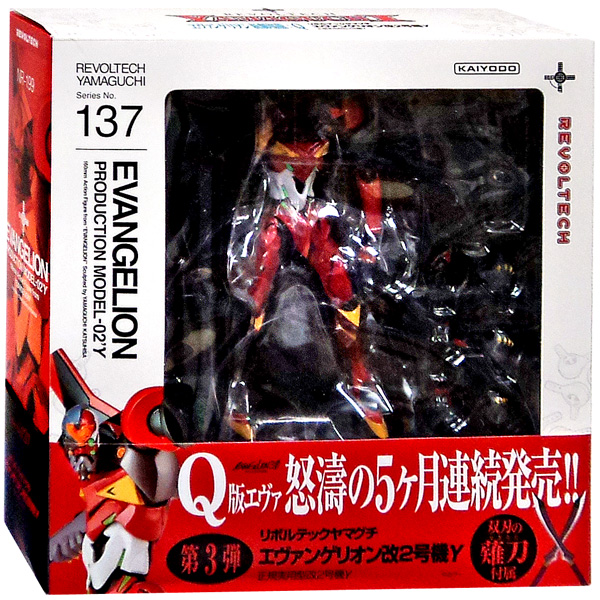 Evangelion You Can (Not) Redo Revoltech Yamaguchi EVA-KAI-02y Type Action Figure
