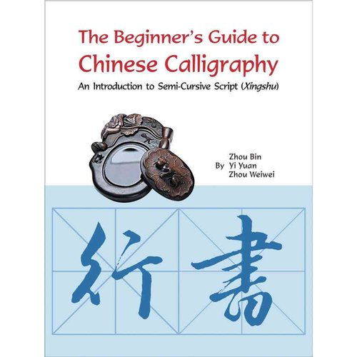 The Beginner's Guide to Chinese Calligraphy: An Introduction to Semi-cursive Script Xingshu