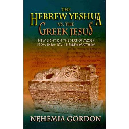 The Hebrew Yeshua vs. the Greek Jesus - Walmart.com