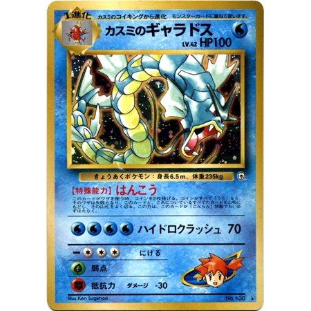 Pokemon Gym Heroes Misty's Gyarados #130 [Japanese Version] - Misty Pokemon Outfit