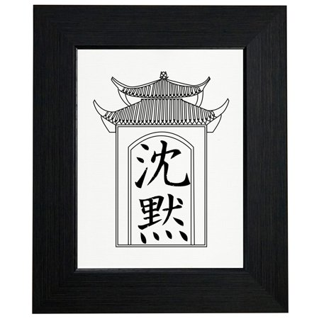 Tranquility - Chinese / Japanese Asian Kanji Characters Framed Print Poster Wall or Desk Mount Options Asian Tranquility Framed Print