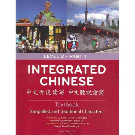 Integrated Chinese     Zhong Wen Ting Shuo Du Xie