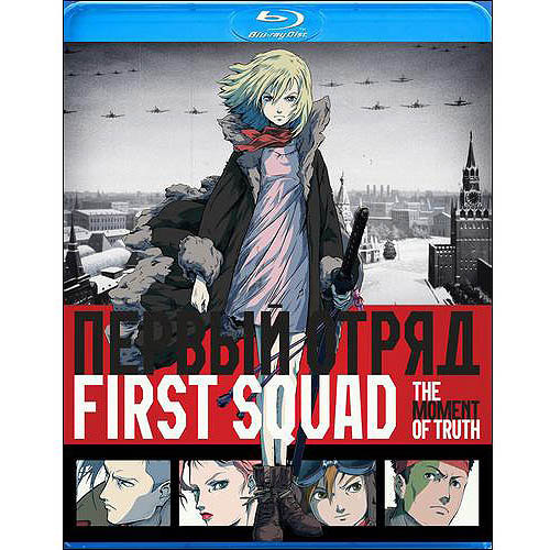 First Squad: The Moment Of Truth (Blu-ray) (Widescreen)