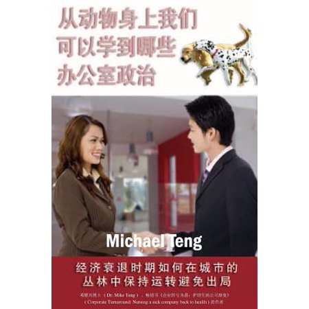 What We Can Learn from the Animals about Office Politics (Mandarin) : Playing in the Corporate Jungle Without Being Played Out During Global Economic (Corporate Offices)
