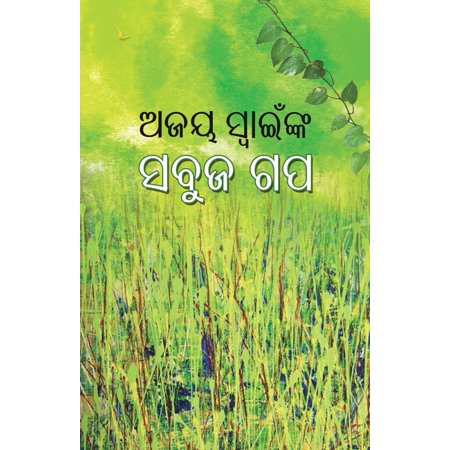 Ajay Swainnka Sabuja Gapa (Paperback)