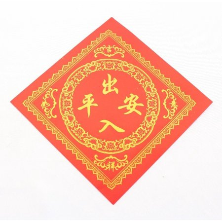 Chinese Calligraphy Symbol Safety by Feng Shui Import LLC