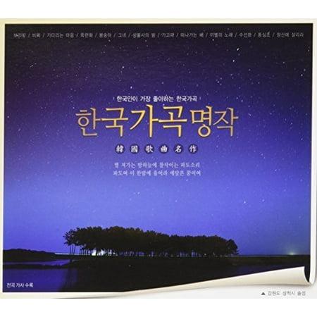 Korea Song Masterpiece / Various