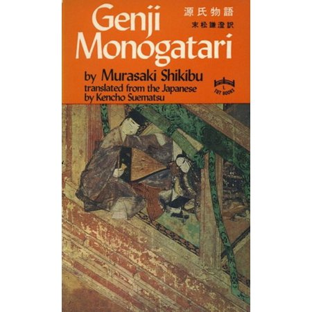 Genji Monogatari - eBook](Genji Coupons)