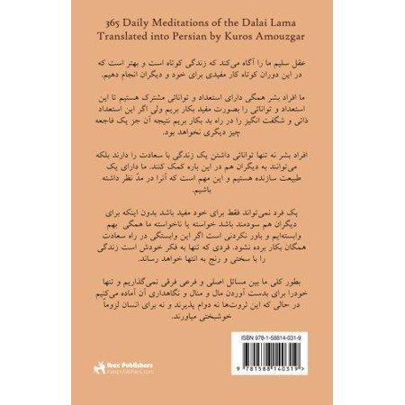 365 Daily Meditations Of The Dalai Lama