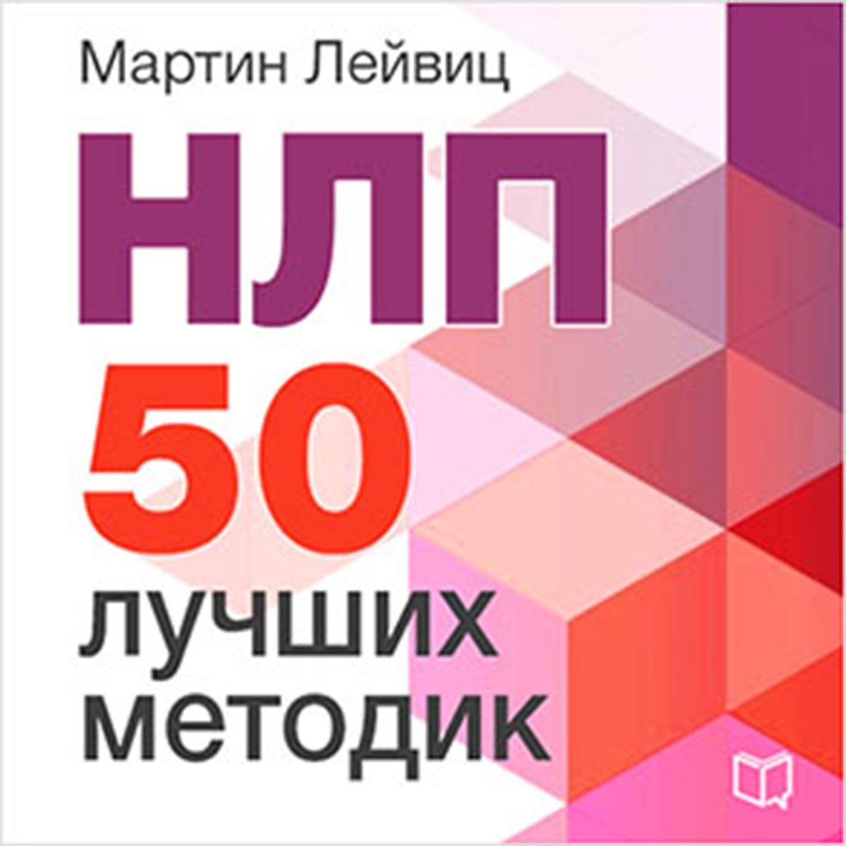 NLP: 50 Best Practices [Russian Edition] - Audiobook